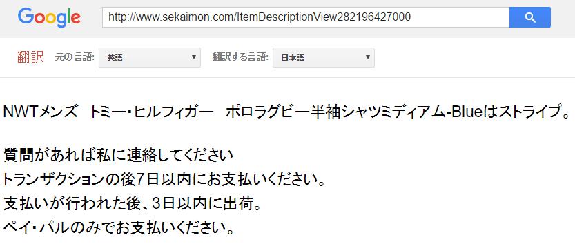 セカイモン 日本語に翻訳される