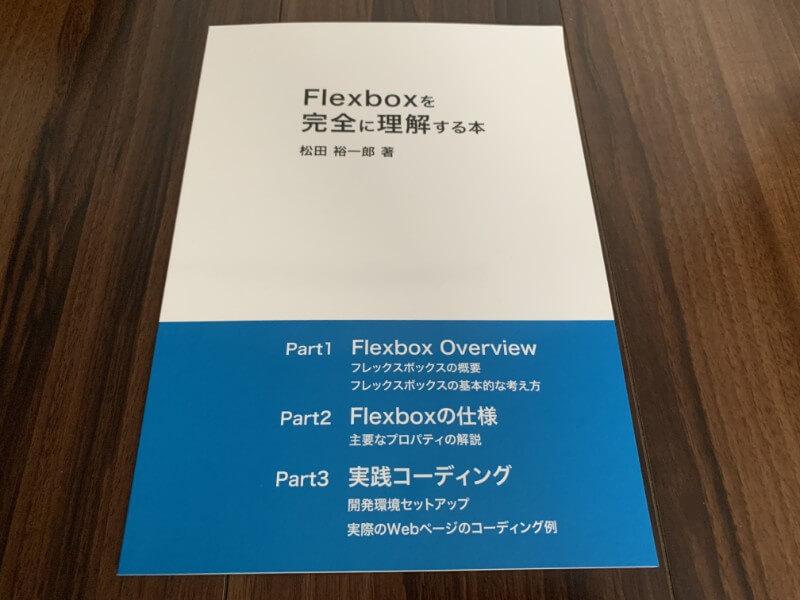 技術書典5 Flexboxを完全に理解する本