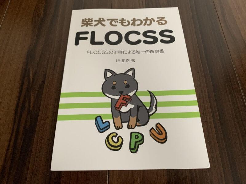 技術書典5 柴犬でもわかるFLOCSS