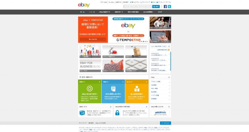 イーベイ(eBay)公式セラーポータル | eBay JP Seller Portal