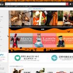 eBay公認の日本最大級の海外オークションサイト、「セカイモン」を利用してみた