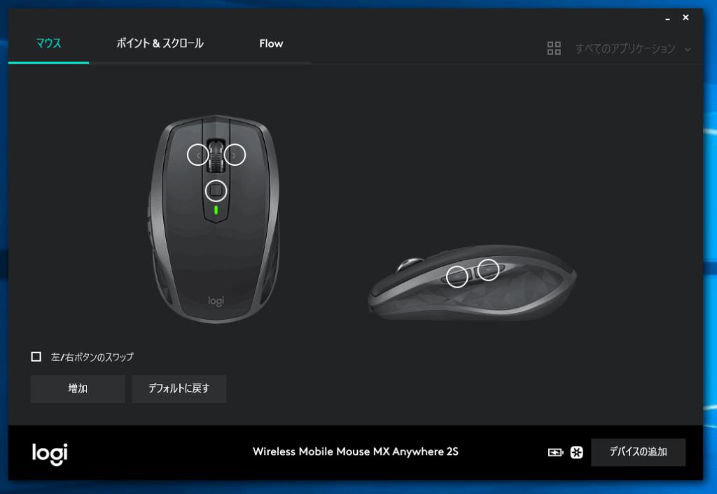 ロジクール MX1600sGR ANYWHERE 2S マウスの設定画面