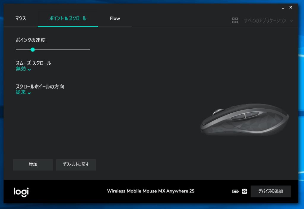 ロジクール MX1600sGR ANYWHERE 2S ポイントとスクロールの設定画面