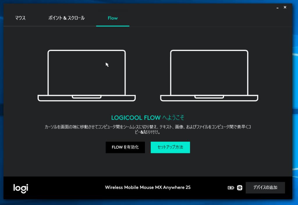 ロジクール MX1600sGR ANYWHERE 2S パソコン間でマウス操作をシームレスに移動する設定