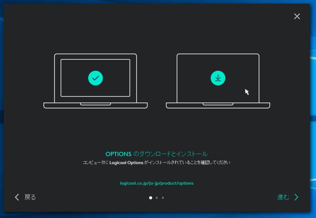 ロジクール MX1600sGR ANYWHERE 2S 別のパソコンにも同じ「OPTIONS」のソフトウェアをインストール