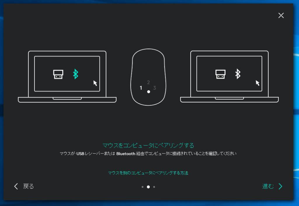 ロジクール MX1600sGR ANYWHERE 2S 新たなパソコンとマウスをペアリング