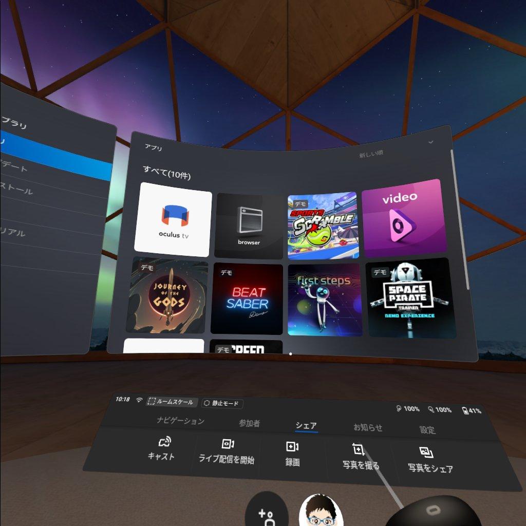 Oculus Questで見るVR空間