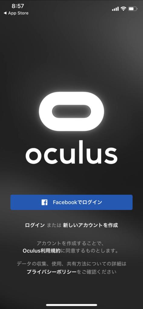 Oculus Quest アプリにログインするにはFacebookのアカウントが必要