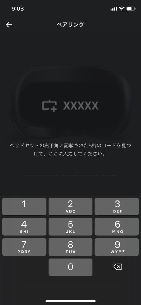 Oculus Quest 5桁のコードはVR空間の右下に表示