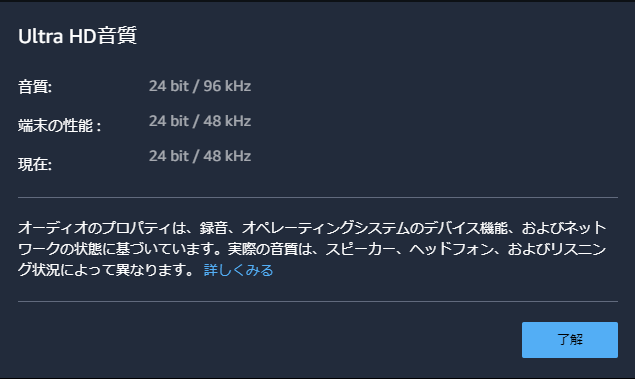 Amazon Music HD NW-ZX300で聴く