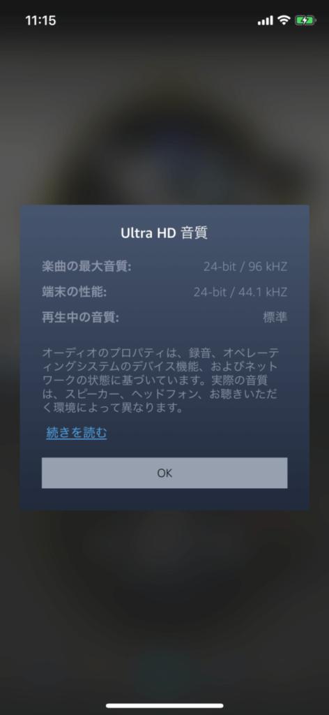 Amazon Music HD ワイヤレスヘッドホンのWI-1000Xで聴く
