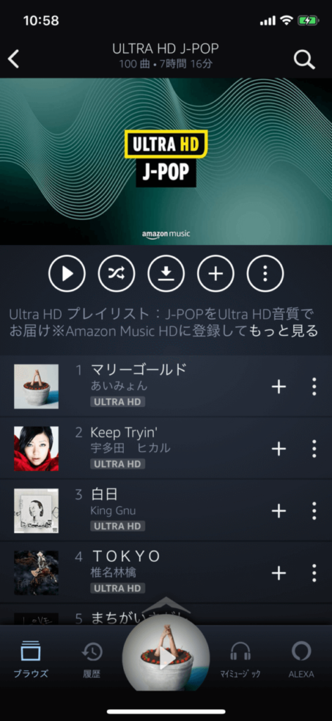 Amazon Music HDの一覧