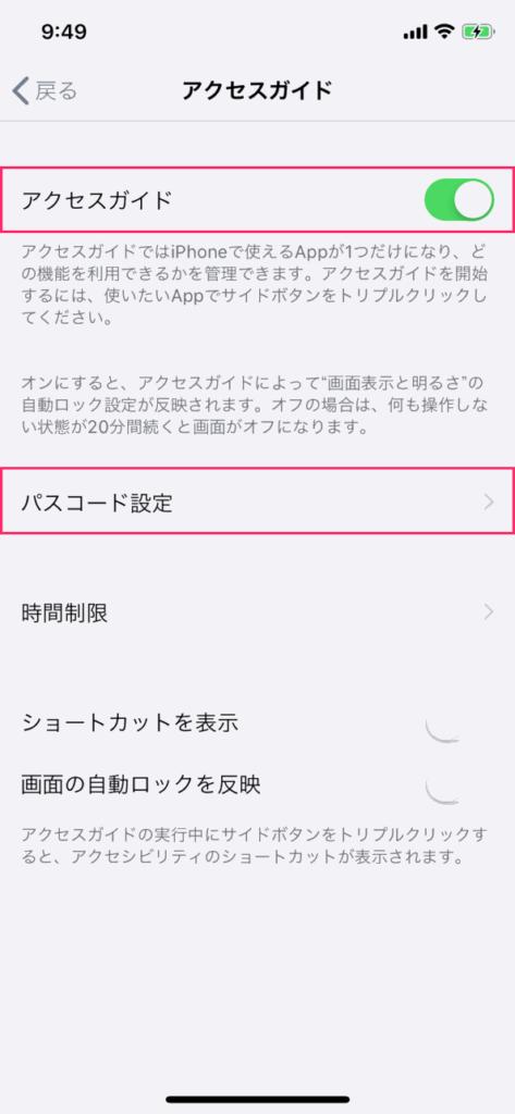「アクセスガイド」をオンにし、パスコード設定を選択