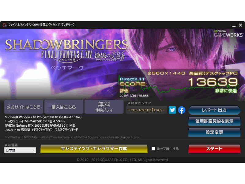 RTX 2070 SUPER フルスクリーンモードの画面サイズ2560x1440で13639