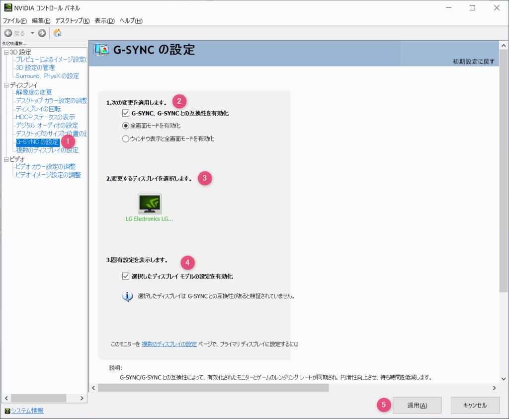 32UL750-W G-SYNCを接続しているディスプレイに適用