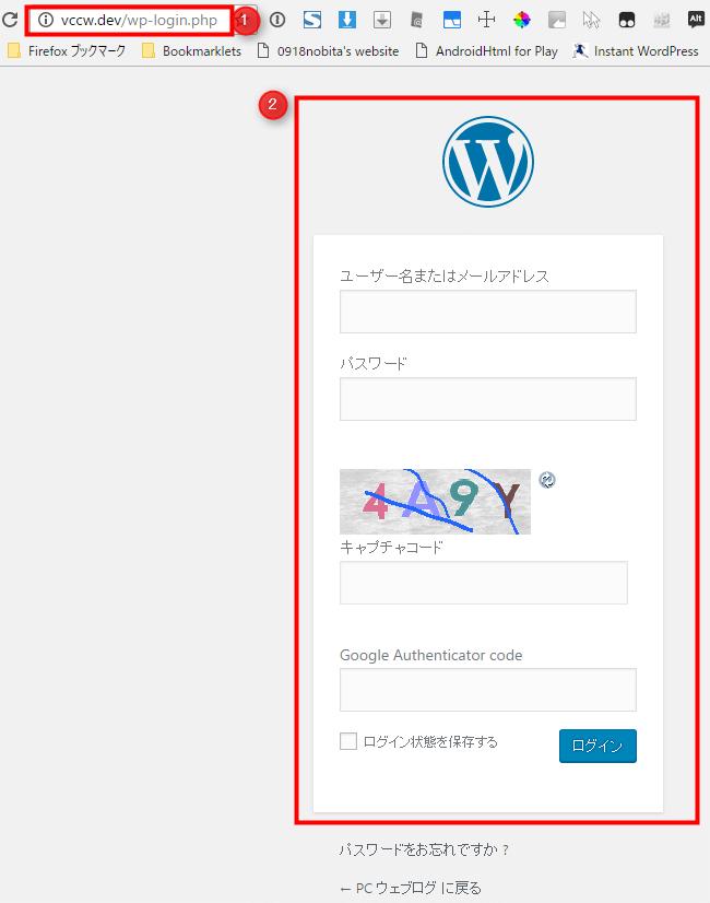 wordmove WordPress管理画面表示