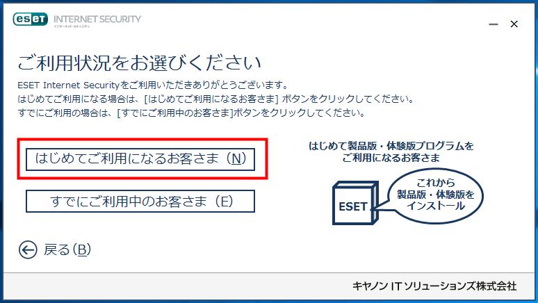 ESETファミリーパッケージ 「はじめてご利用になるお客様」を選択