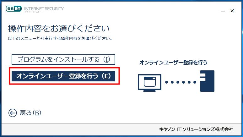 ESETファミリーパッケージ 「オンラインユーザー登録を行う」をクリック