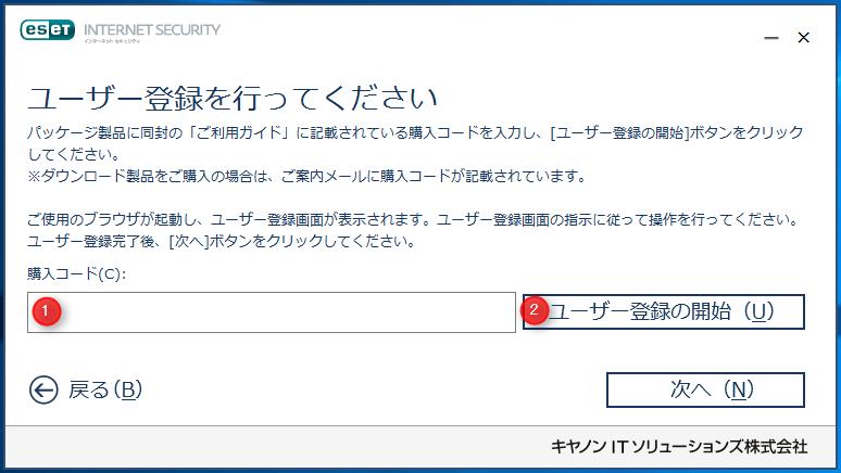 ESETファミリーパッケージ 「ユーザー登録の開始」をクリック