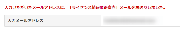 ESETファミリーパッケージ 「ライセンス情報取得案内」を送信した旨のメッセージが表示