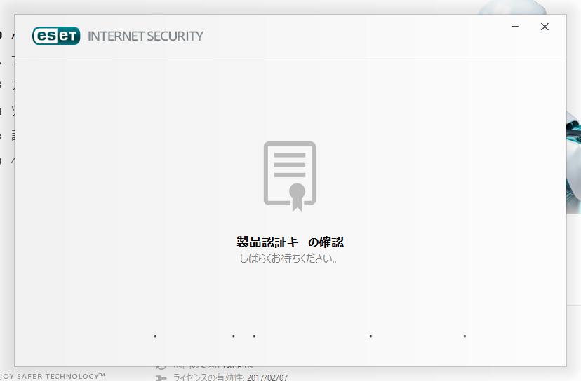 ESETファミリーパッケージ 認証キーの確認が行われるので待つ