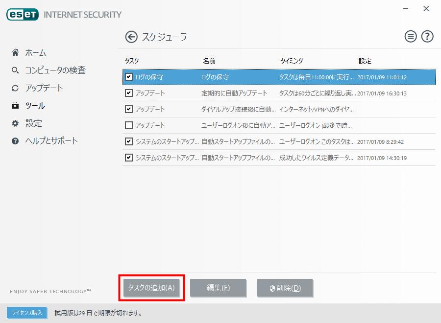 ESET 「タスクの追加」をクリック