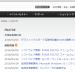 EIZO「FORIS 2735」のファームウェアを1.0004にアップデート
